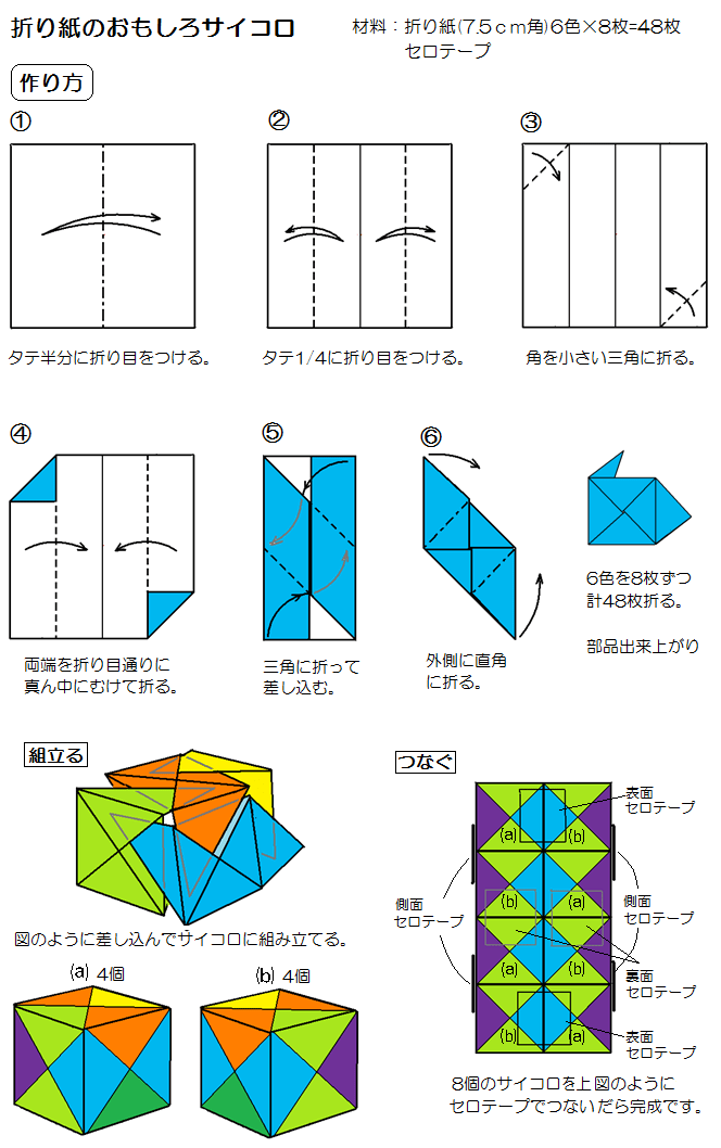 すべての折り紙 折り紙 立方体 作り方 : 折り紙のおもしろキューブ ...