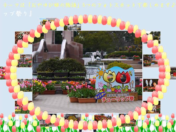 木曽三川公園・ウィンターチューリップ祭り