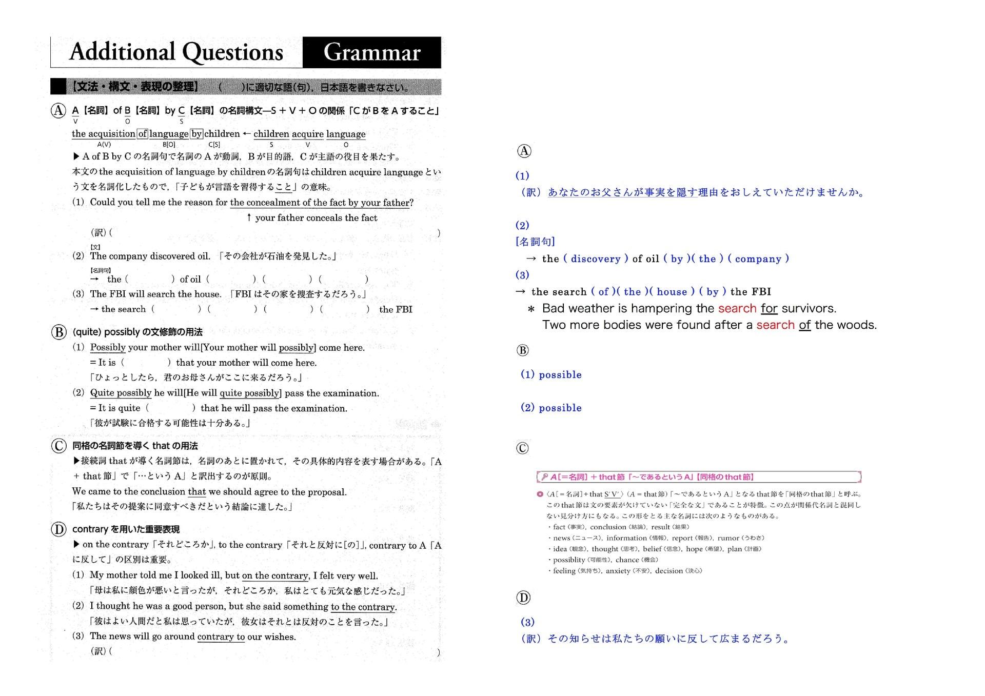 1限目プリント Additional Q 解答 - 高2 リテラシーA  (2−1)