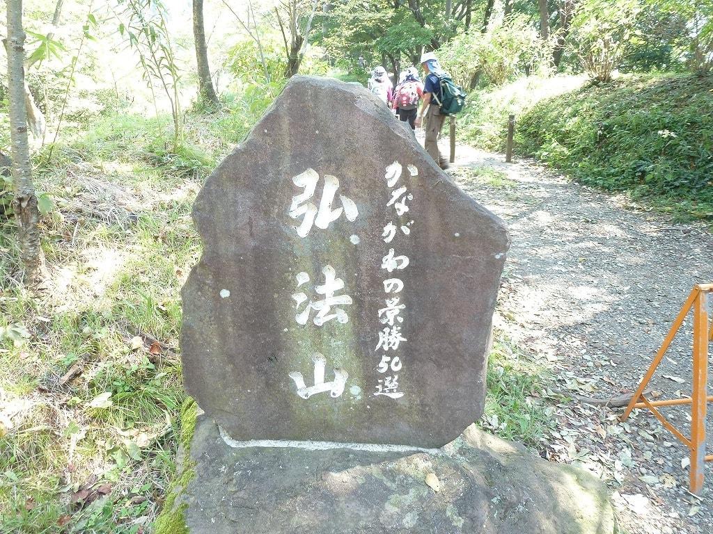 関東ふれあいの道」(神奈川)No...