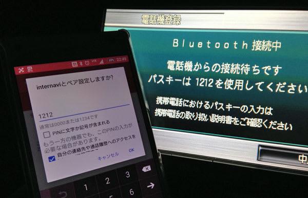 Xperia Z5 Compactとインターナビのペアリング画面「internaviとペア設定しますか?」