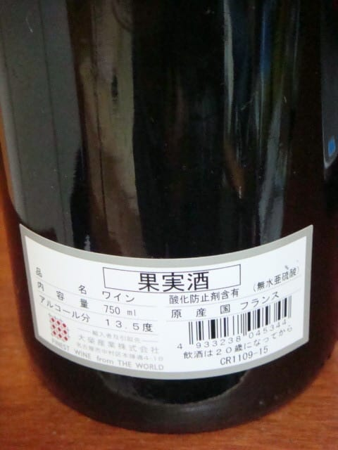 ワイン載録記