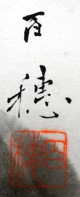 平福百穂の画像 p1_7