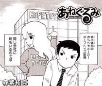 Manga_time_or_2011_09_p033