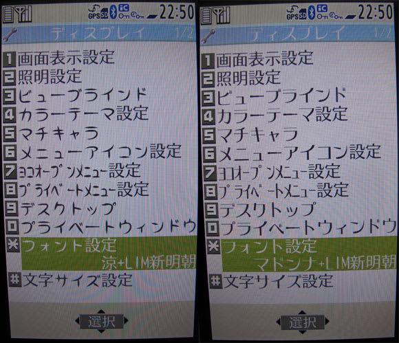 涼+LIM新明朝(左)とマドンナ+LIM新明朝(右)