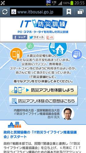 IT防災訓練の試行サイト