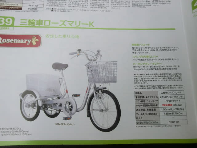 自転車の 自転車 中古 大阪府 : こちらが新車カタログ、アサヒ ...