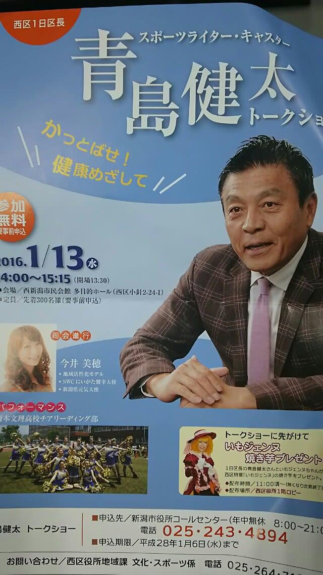 青島健太の画像 p1_28