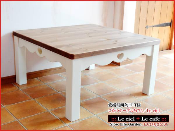 フレンチカントリー家具パイン家具こたつテーブル