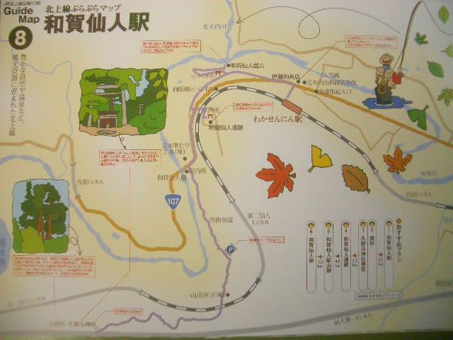 ... 和賀仙人駅 が目に入ってきた