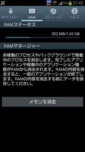 他機種に先んじてRAMは2GBを搭載