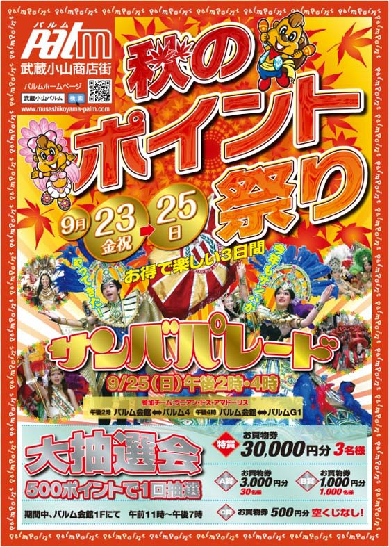 武蔵小山商店街秋のポイント祭り&武蔵小山サンバパレード