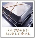 お豆腐の水切りの仕方2