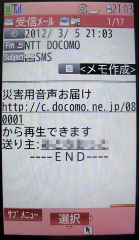 SMSで災害用音声が届いたことを通知