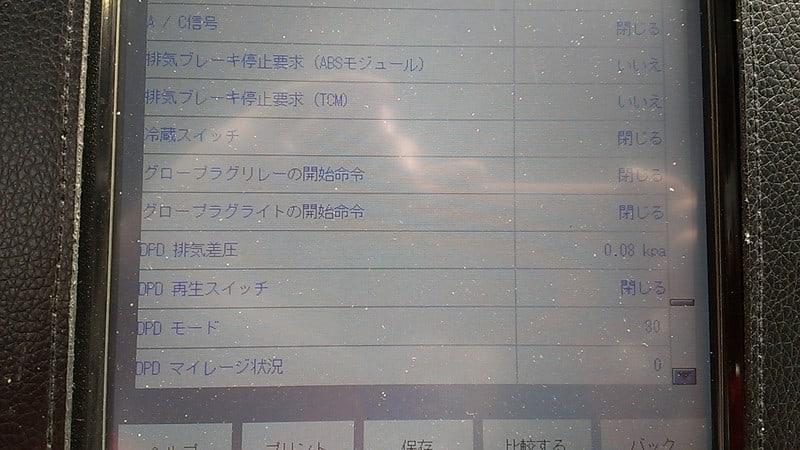いすゞ : いすゞ フォワード エンジンチェックランプ : blog.goo.ne.jp