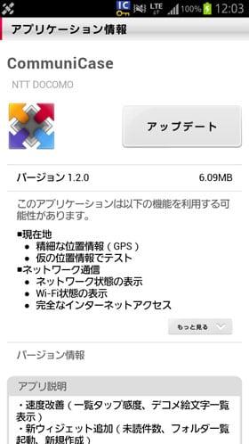 CommuniCaseがバージョン1.2.0にアップデート