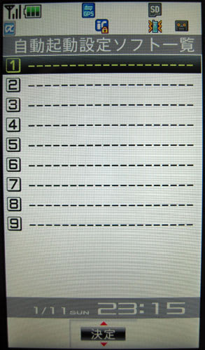 自動起動設定ソフトの一覧画面