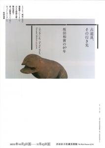 美術館M_00079462松濤