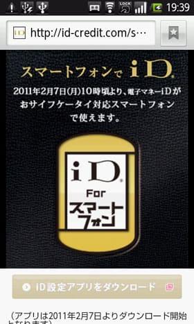 電子マネーiDのスマートフォン対応は2011/2/7から
