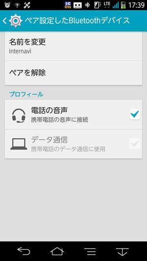 Bluetoothテザリングでインターナビの通信回線問題は解決