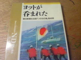 外洋ヨットレースに出場した「たか号」が遭難し、。 乗組員7人のうち1名が... 朝日新聞社会部「