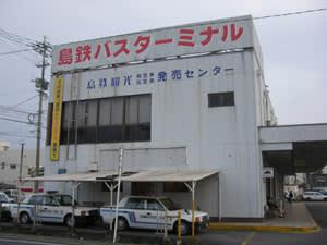 島鉄バスターミナル(島鉄バス)...