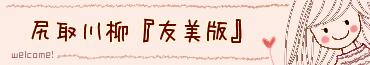 尻取り川柳「友美」