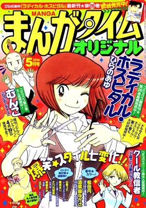 Manga_time_or_2014_05