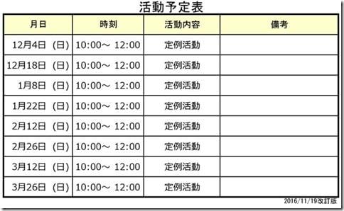 s-(掲載用)活動予定表-001