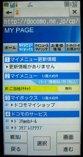 iモード版で「ご当地マチキャラ」をマイメニュー登録