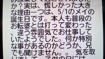 2010/5/7の「ひつじの伝言板」より