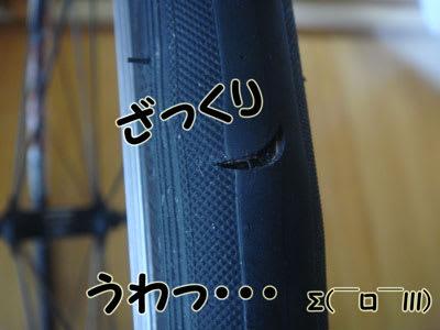 自転車の 自転車 バースト 応急処置 : パークツール タイヤブート ...