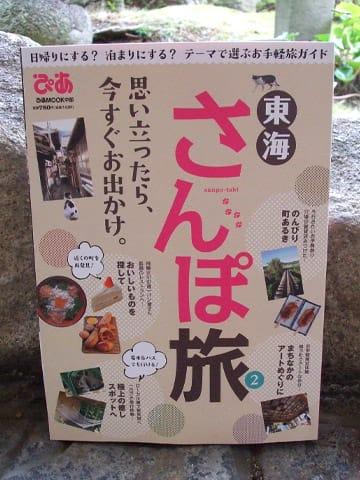 東海さんぽ旅2
