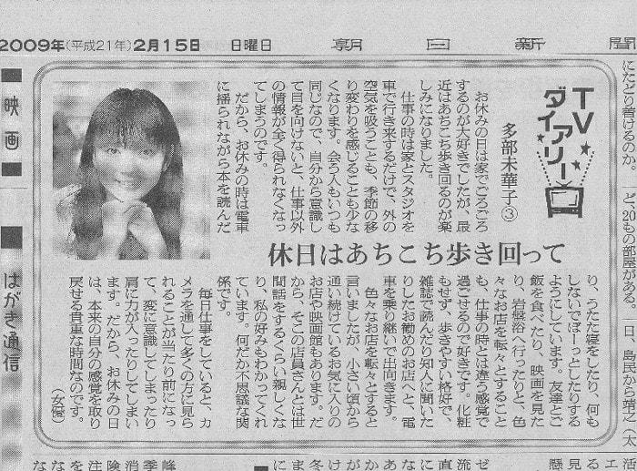 朝日新聞 2月15日 TVダイアリー 多部未華子(3) - ひねもす ...