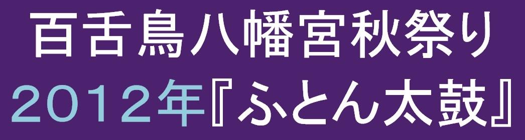 ふとん太鼓2012