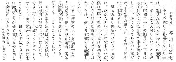 芥川比呂志の画像 p1_12