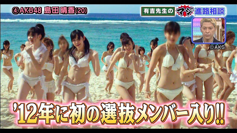 前田敦子(22) テレビ番組で過去映像に顔にボカシがかけられファン物議 7548eeab70d3f421c2d34c92ddbda426 芸能ニュース