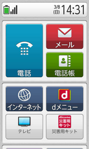 「テレビ」と「災害用キット」のアプリが移動できた