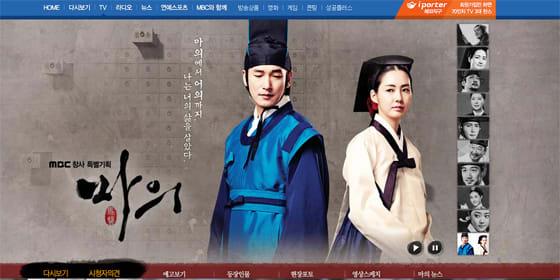 韓国ドラマ、時代劇