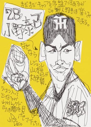 小野泰己の画像 p1_24
