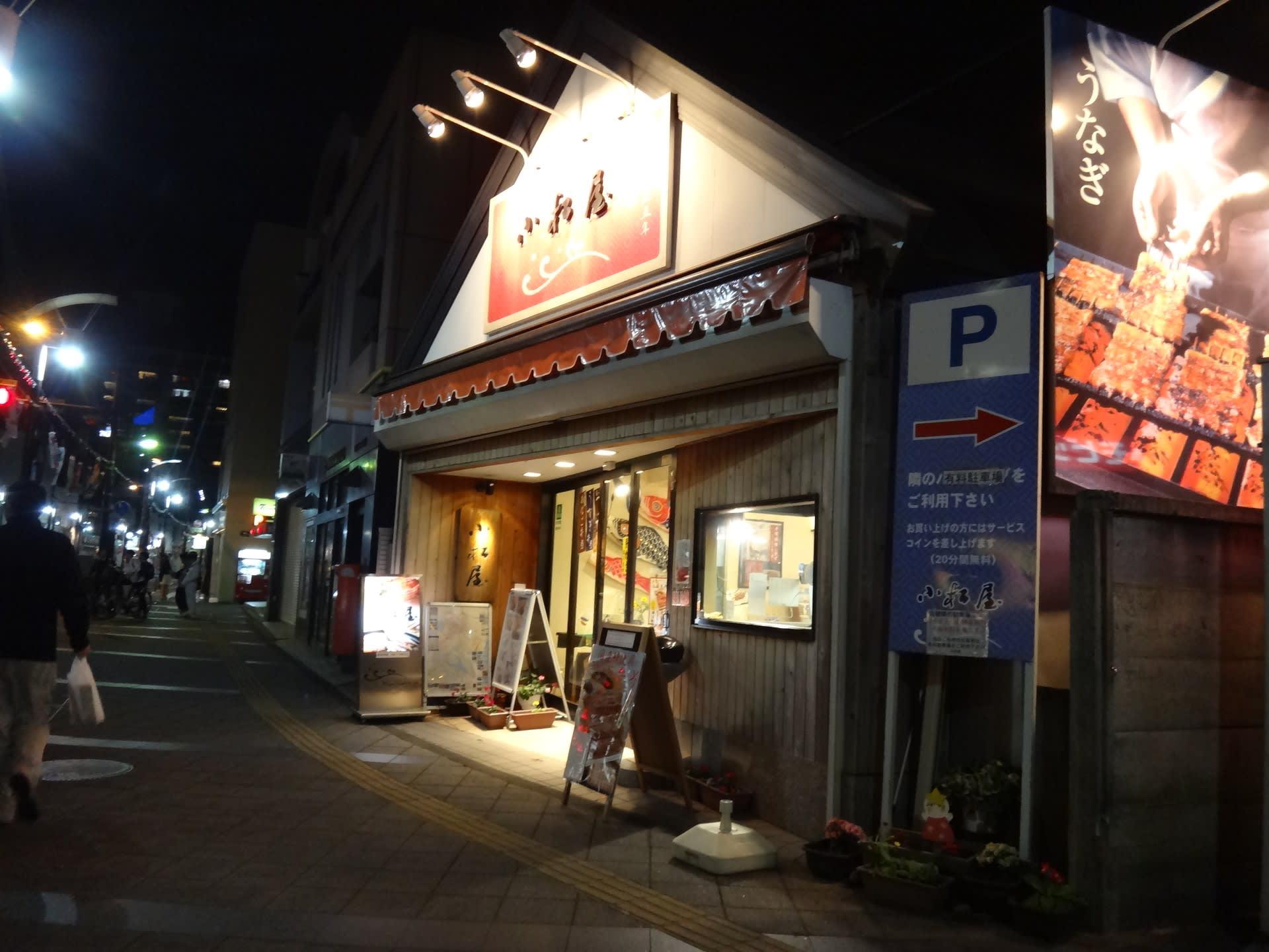 土浦 小 松屋