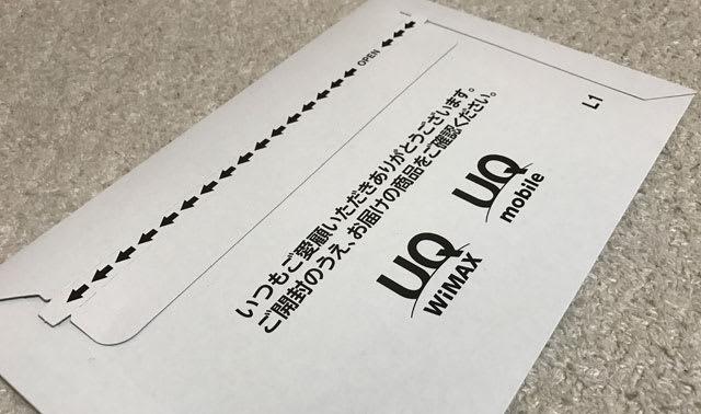 UQ mobileからSIMカードが到着