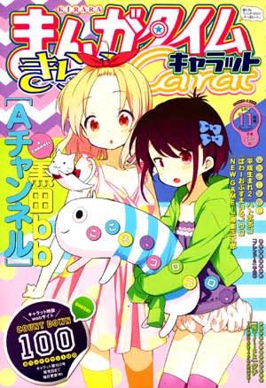 Manga_time_kr_carat_2013_11