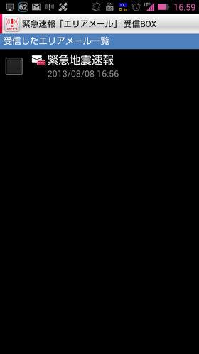 2013/8/8 16:56に受信したエリアメール一覧画面