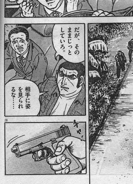 ゴルゴ13の拳銃4