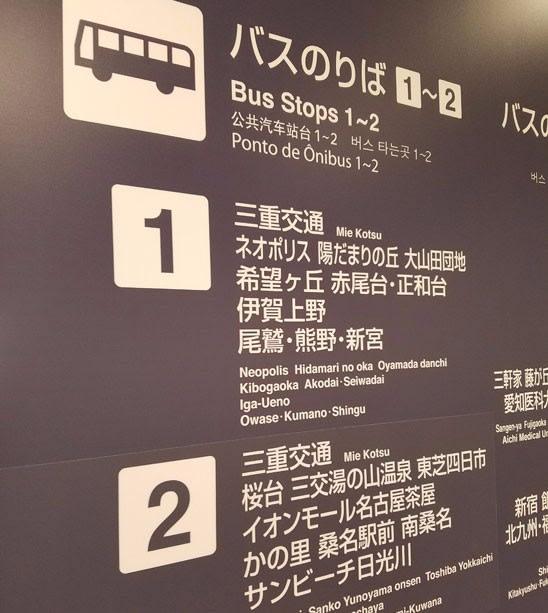名鉄バスセンターの三重交通バス乗り場