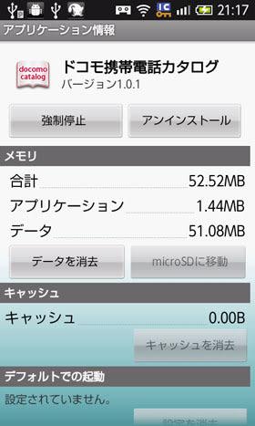 「ドコモ携帯電話」のデータ容量は約50MB