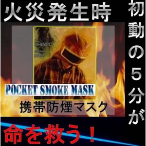 【NASA採用の防火耐熱フィルム】携帯防煙フード(マスク) 【2個セット】