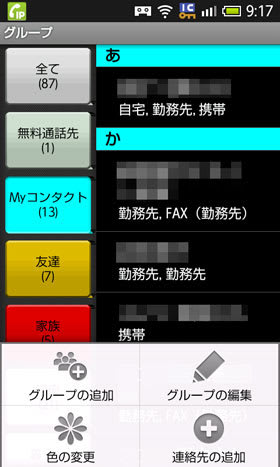 電話帳画面のグループ表示
