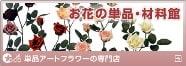 造花・アートフラワー販売・通販